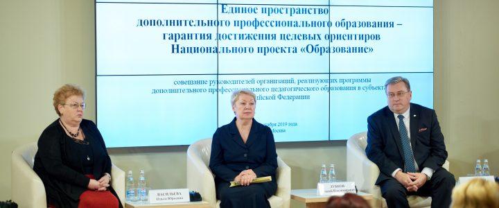 Совещание руководителей организаций дополнительного профессионального педагогического образования субъектов РФ
