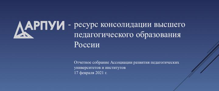 Ассоциация развития педагогических университетов приветствует новых участников