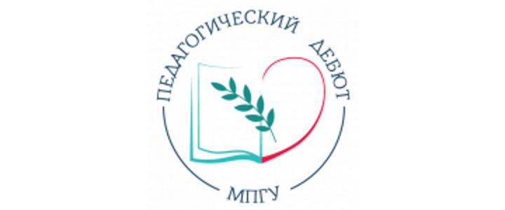 Подведены итоги межвузовского конкурса «Педагогический дебют»