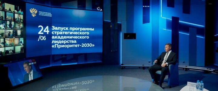 Валерий Фальков дал старт программе господдержки вузов «Приоритет 2030»